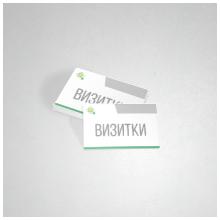 визитки Киев, печать визиток Киев
